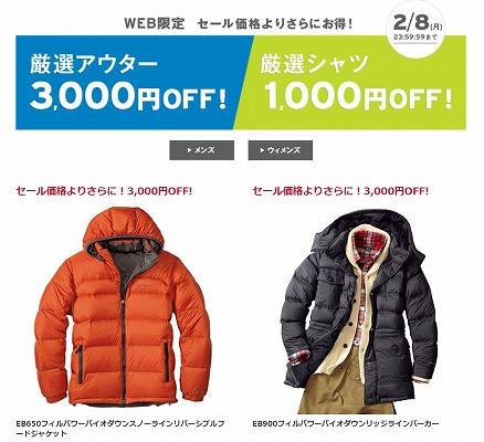 エディーバウアー 厳選アウターが3000円割引
