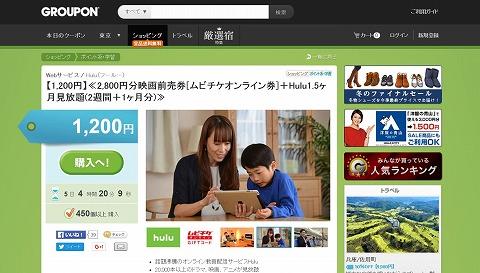 Huluチケット1ヶ月分933円と映画前売券2800円分がセットで1200円