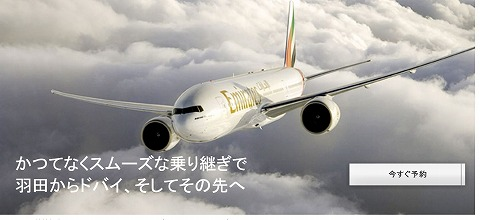 エミレーツ航空 羽田発ドバイ行きフライトが35000円!