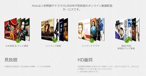 Huluの特徴