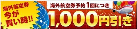 航空券1000円引きの紹介