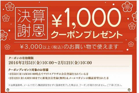 アイリスプラザ 決算謝恩1000円引きクーポン