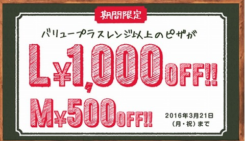 ドミノピザ バリューレンジピザ1000円OFFクーポン