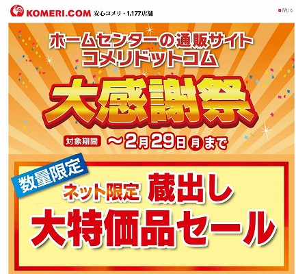 コメリドットコム 29日までネット限定の大感謝祭!