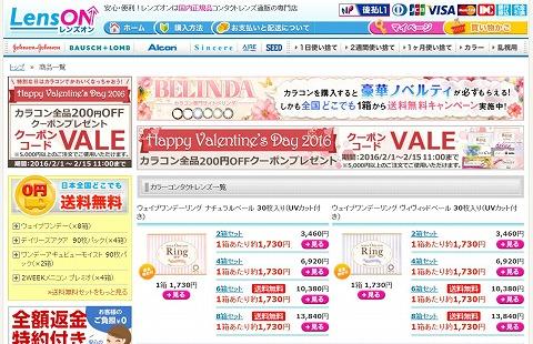 レンズオン カラコン全品200円クーポン