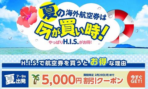 HIS 海外航空券・海外航空券+ホテル5000円引きクーポン