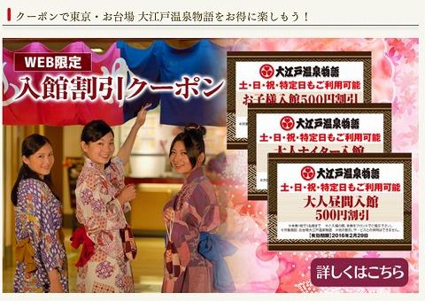 お台場大江戸温泉 500円割引クーポン