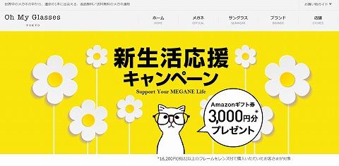 Oh My Glasses レンズ付フレーム購入でamazonギフト券3000円プレゼント