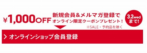 JINS 3月2日まで1000円クーポンをプレゼント