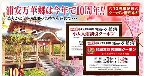 浦安万華郷 10周年記念クーポン