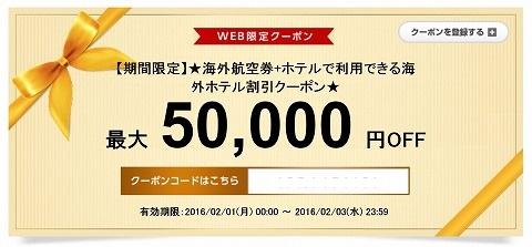 DeNAトラベル 海外航空券1000円引きに最大5万円引きクーポン