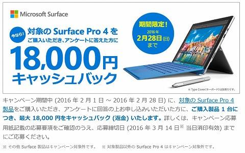マイクロソフトストア Surface Pro4購入で最大18000円キャッシュバック