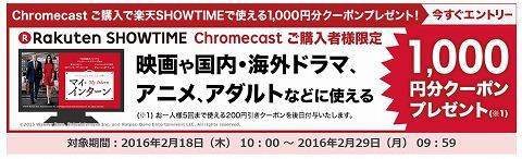 楽天ブックス 新型Chromecast購入で1000円分のクーポンをプレゼント