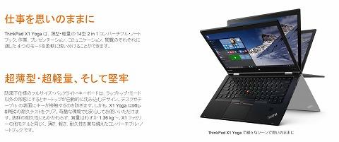 ThinkPad X1 Yogaの特徴