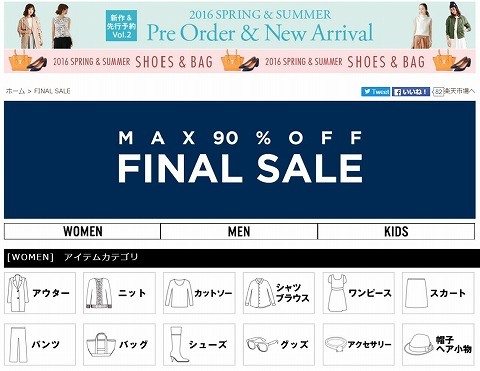 スタイライフ セール品にも使える1000円割引クーポン