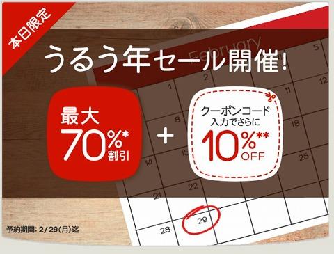 Hotels.com うるう年記念の10%OFFクーポン