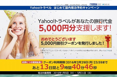 Yahoo!トラベル 国内宿泊5000円割引クーポン