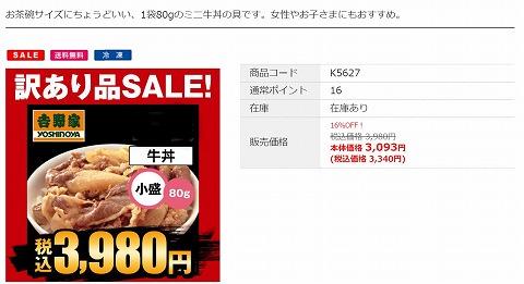吉野家ミニ牛丼の写真
