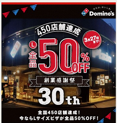 ドミノ・ピザ 450店舗達成!Lサイズピザが全品50%OFF