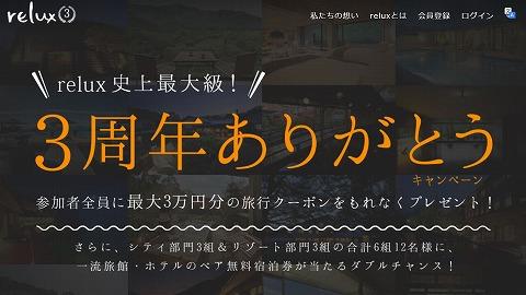 relux 3周年記念3万円クーポンが当たる!
