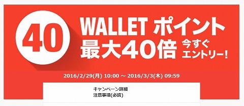auショッピングモール WALLETポイント最大40倍キャンペーン