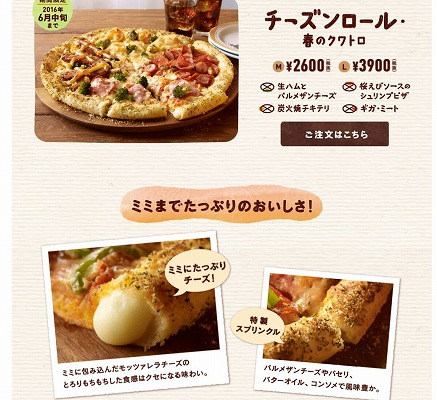 おすすめピザの写真