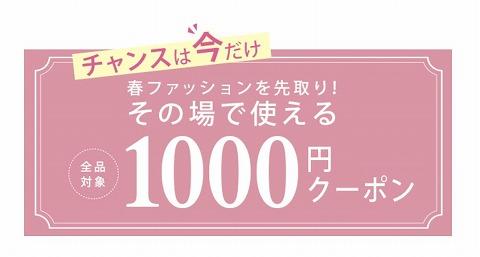 夢展望 リニューアル記念全品対象の1000円引きクーポン