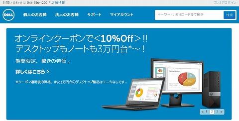 DELL  nspiron、XPSシリーズが最大4000円割引