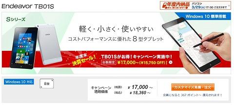 エプソン Windows搭載8型高性能タブレットが17000円