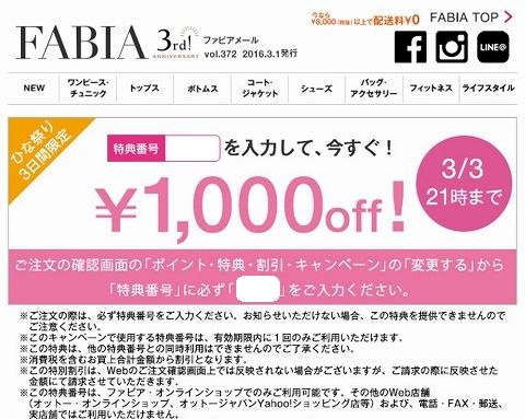 FABIA ひな祭り1000円OFFクーポン