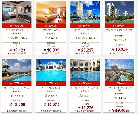 グアムのホテルの割引価格