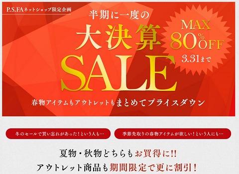PSFA 1商品500円割引!衣替えクーポン