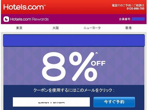 Hotels.com 8%割引クーポン