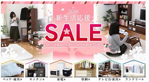 アイリスプラザ インテリアや家具が安い!新生活応援セール