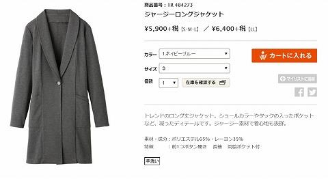 ジャージーロングジャケットの写真
