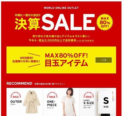 ワールドオンライン 2016年春MAX80%OFFセール
