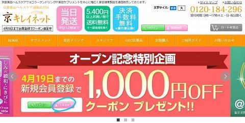 京キレイネット オープン記念で1000円分のクーポン