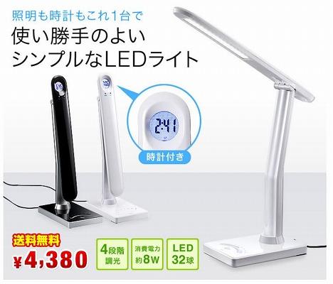 LEDデスクライトの写真