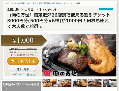 肉の万世 3000円分のチケットがポンパレで1000円