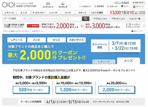 マルイウェブ 最大2000円割引クーポンをプレゼント