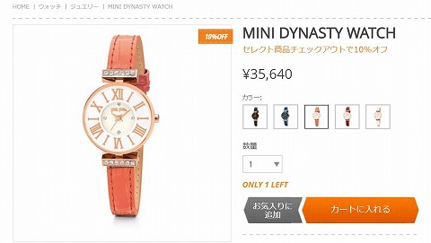 MINI DYNASTY WATCHの写真