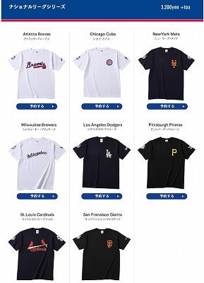 ナショナルリーグのシャツ画像