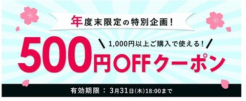 サンワダイレクト 年度末500円OFFクーポン