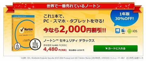 ノートン セキュリティ デラックス 2000円割引