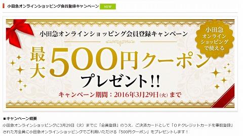 小田急オンライン 会員登録で最大500円クーポン