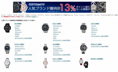 ヨドバシドットコム 人気ブランド腕時計13%ポイント還元