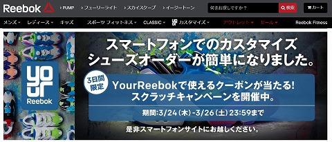 Reebok スマホからのアクセスでYourReebokの無料クーポンが当たる
