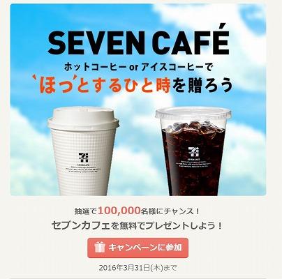 セブンカフェ無料引き換えクーポンが100,000名に当たる