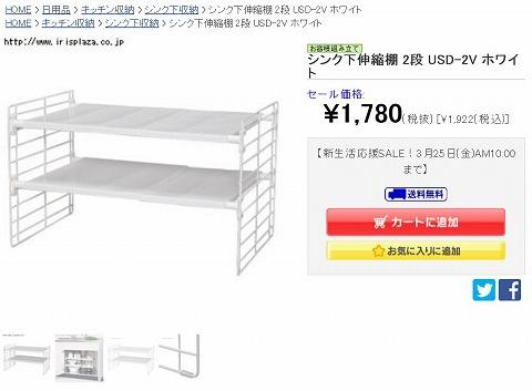 シンク下収納棚 2段 ホワイト セールの画像