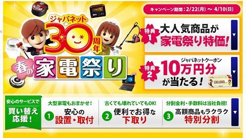 ジャパネットたかた 30周年春の家電祭り!クーポン10万円分が当たる